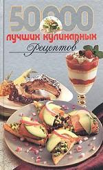 50 000 лучших кулинарных рецептов