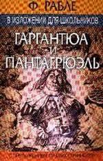 Ф. Рабле в изложении для школьников. Гаргантюа и Пантагрюэль
