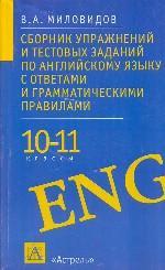 Сборник упражнений и тестовых заданий по английскому языку с ответами и граммати
