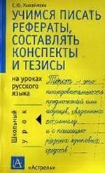 Учимся писать рефераты, составлять конспекты и тезисы на уроках русского языка