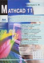 Mathcad 11. Полное руководство по русской версии