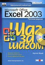 Microsoft Office Excel 2003. Шаг за шагом (+CD)