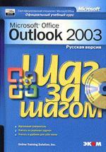 Microsoft Office Outlook 2003. Шаг за шагом (+CD)