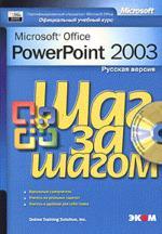 Microsoft Office PowerPoint 2003. Шаг за шагом + CD (русская версия)