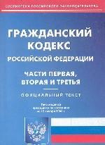 Гражданский кодекс РФ. Части 1, 2, 3 (по состоянию на 12.01.05)