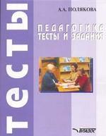 Педагогика. Тесты и задания.. Учебное пособие для ССУЗов