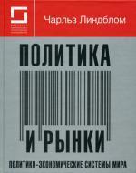 Политика и рынки. Политико-экономические системы мира