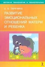 Развитие эмоциональных отношений матери и ребенка