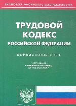 Трудовой кодекс РФ: на 12.01.05 г