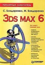 3ds MAX 6. Популярный самоучитель
