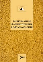 Рациональная фармакотерапия в офтальмологии