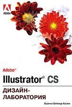 Adobe Illustrator CS. Дизайн-лаборатория