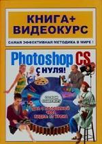 Adobe Photoshop CS с нуля! + CD