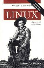 Linux. Основные команды. Карманный справочник