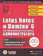 Lotus Notes и Domino 6: сертификация для системного администратора. Exam Cram 2 (Exam 620, 621, 622) (+CD)