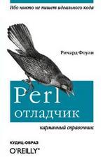 Perl отладчик. Карманный справочник.