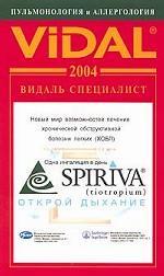 Пульмонология и аллергология. 2004
