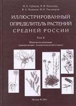 Иллюстрированный определитель растений Средней России. Том 2: Покрытосеменные