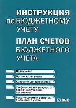 Инструкция по бюджетному учету. План счетов бюджетного учета