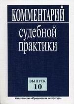 Комментарий судебной практики. Выпуск 10
