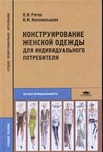 Конструирование женской одежды для индивидуального потребителя: учебное пособие