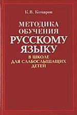 Методика обучения русскому языку в школе для слабослышащих детей