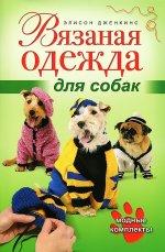 Скачать Вязаная одежда для собак бесплатно