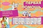Первая помощь (ширмочка) ( Елена Викторовна Чаплыгина  )