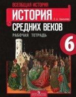 История средних веков. Рабочая тетрадь. 6 класс