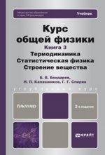Курс общей физики. Книга 3: термодинамика, статистическая физика, строение вещества. Учебник для бакалавров