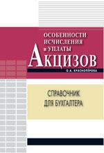 Особенности исчисления и уплаты акцизов