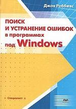 Поиск и устранение ошибок в программах под Windows (+ CD)