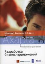 Разработка бизнес-приложений в Microsoft Business Solutions - Axapta версии 3.0 + CD