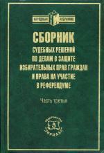 Сборник судебных решений (Ч. 3) по делам о защите избирательных прав граждан и права на участие в референдуме