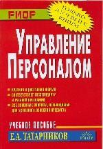 Управление персоналом учебное пособие