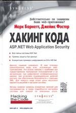 Хакинг кода: ASP. NET Web Application Security