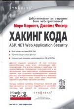 Хакинг кода: ASP. NET Web Application Security