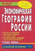 Экономическая география России: учебное пособие