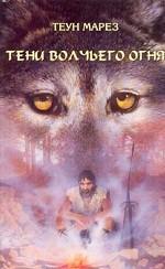 Учение Толтеков. Том 5. Тени волчьего огня