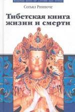 Тибетская книга Жизни и Смерти. Издание переработанное и дополненное