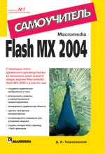 Macromedia Flash MX 2004. Самоучитель