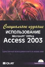 Использование Microsoft Office Access 2003: Специальное издание