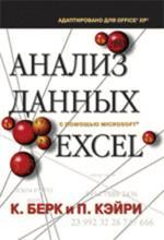 Анализ данных с помощью Microsoft Excel (+ CD)