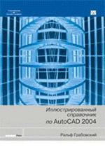 Иллюстрированный справочник по AutoCAD 2004
