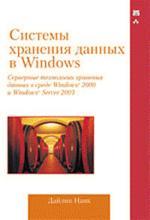 Системы хранения данных в Windows