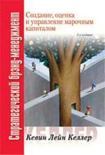 Стратегический брэнд-менеджмент. Создание, оценка и управление марочным капиталом. 2-е издание