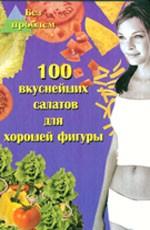 100 вкуснейших салатов для хорошей фигуры