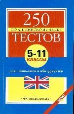 250 тестов по английскому языку 5-11 классы для школьников и абитуриентов. Грамматика