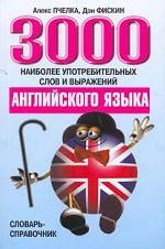 3000 наиболее употребительных слов и выражений английского языка