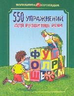 550 упражнений для развития речи